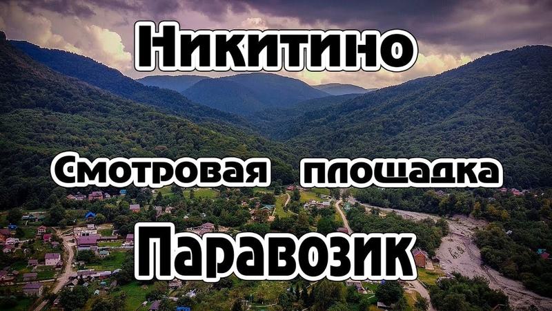 Смотровая площадка Паравозик пос Никитино Мостовской р н Краснодарский кр