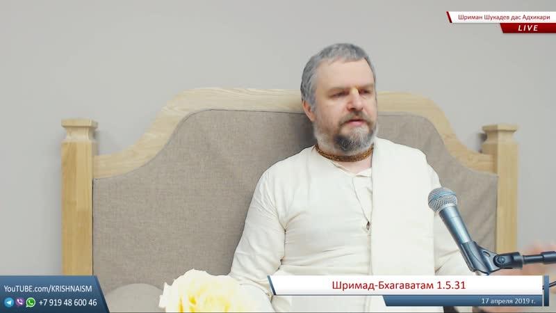 Зависимость от мёртвой материи (Шриман Шукадев дас Адхикари)