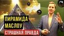 ПИРАМИДА АБРАХАМА МАСЛОУ. Вся Правда о пирамиде!