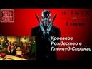 Hitman: Blood Money прохождение, 5 серия. Миссия Смотри в оба , одна из лучших в игре!