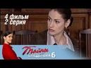 Тайны следствия. 6 сезон. 4 фильм. Защита свидетеля. 2 серия (2006) Детектив @ Русские сериалы