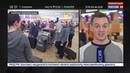 Новости на Россия 24 • Из Шереметьево в Южную Корею отправляются саночники, конькобежцы и керлингисты