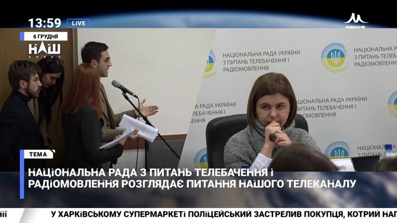 Нацрада з питань ТБ і радіомовлення відмовила у зміні концепції НАШОГО каналу 06 12 18