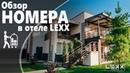 Обзор номера в Club LEXX отель Лекс, Коктебель