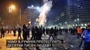 Чому в Румунії протестують десятки тисяч людей