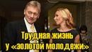 Дочь Дмитрия Пескова Елизавета пожаловалась на трудную жизнь золотой молодежи