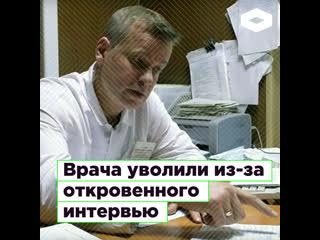 В новосибирске врача уволили из-за интервью | romb