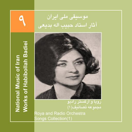 Roya альбом Works of Habibollah Badiei 9,Roya & Radio Orchestra/Songs Collection 1