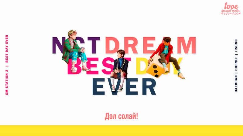 NCT DREAM (Haechan, Chenle, Jisung) - Best day ever [kaz_sub]