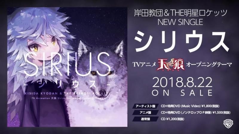 Kishida Kyoudan The Akeboshi Rockets Sirius MV