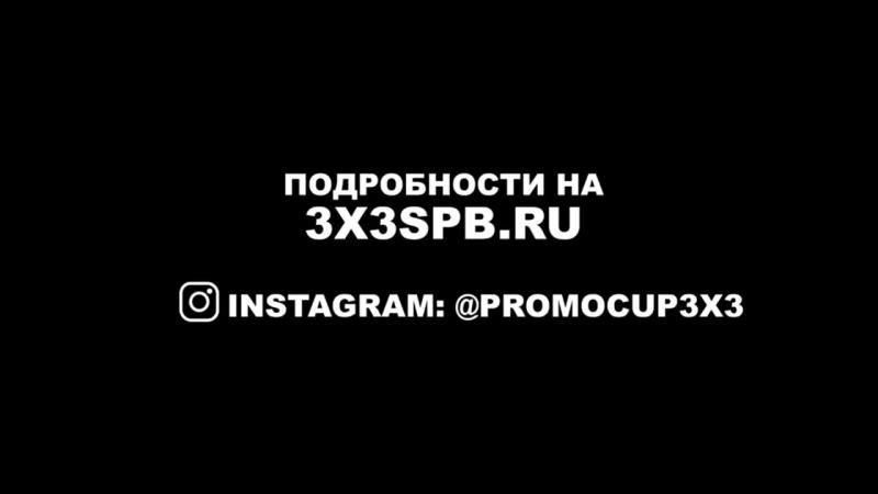 04 08 18 SMOLENSK PRO 3x3 Летняя лига Третий этап