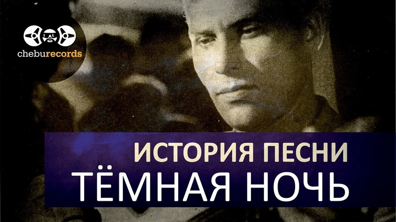 ИСТОРИЯ ПЕСНИ - Тёмная ночь (Татьяна Таланова)
