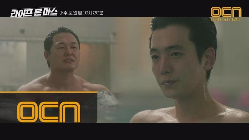 Life on mars ♨살색주의♨ 정경호X박성웅의 티격태격 목욕시간 무당눈깔 180624 EP.4