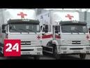 В Сахалинскую область пришла медицина на колесах Россия 24