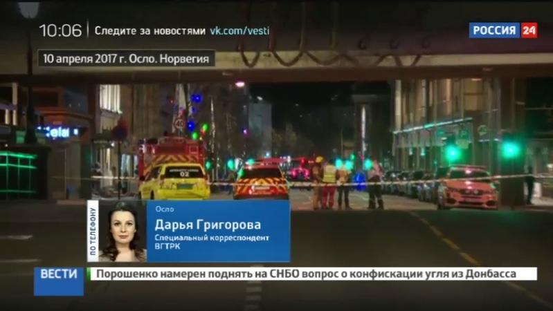Новости на Россия 24 Норвегия россиянина обвиняют в терроризме он называет это шалостями