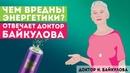 Чем вредны энергетики? Отвечает доктор Байкулова