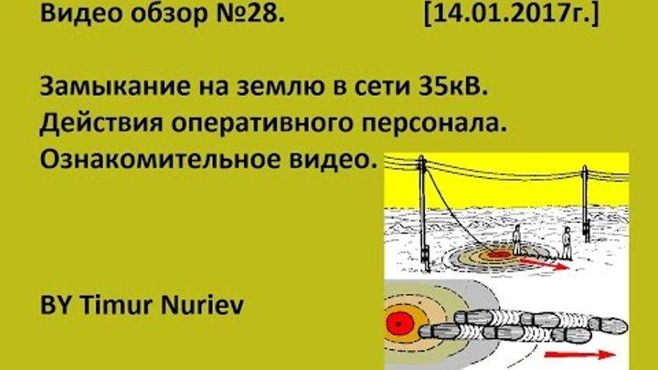 Замыкание на землю в сети 35кВ на подстанции, электростанции