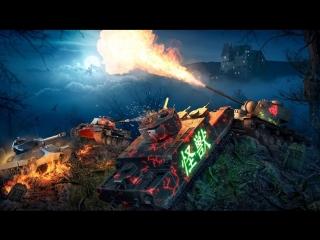 Это Хэллоуин: бесплатные танки, случайные награды, медали и многое другое!