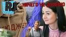 Глацких символ 2018 Украденные деньги россиян АПОФИГЕЙ СОДОМИИ в РФ