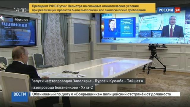 Новости на Россия 24 Путин запустил новый газопровод