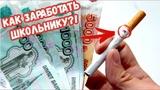 40 СПОСОБОВ ЗАРАБОТАТЬ ДЕНЕГ   как заработать деньги в сентябре?! конкурс 15к