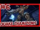 Quake Champions 6: Keel, Sorlag, Galena, Slash Paladins: Стрикс, Рукус, Тайра, Хан
