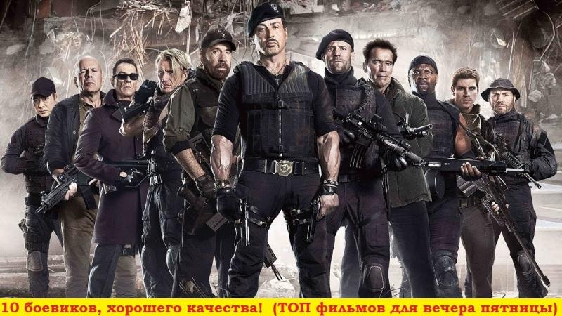 10 боевиков, хорошего качества! (ТОП фильмов для вечера пятницы №15)