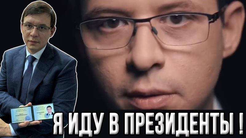 Мураев: Стану президентом, первым делом посажу Порошенко!