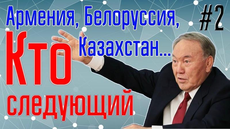 Россия и соседи: Армения, Белоруссия и Казахстан – кто следующий? - ч.2