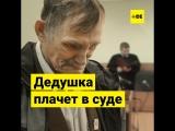 Дедушку довели до слез приговором за выращивание мака