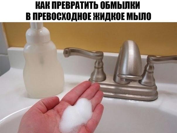 Что вы делаете с обмылкамиВыбрасываете как и я раньше Но теперь я уверена, когда вы прочитаете моё сообщение - выбрасывать остатки мыла никто не будет,а наоборот собирать их в баночку,чтобы сделать самое превосходное жидкое мыло без всяких хлопот.