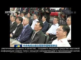 В Пекине прошло юбилейное торжество в связи с 60-летием с начала телевещания в КНР и создания Центрального телевидения Китая