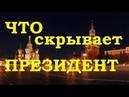 Главная тайна президента Тщательно скрытая история часть 6 Павел Карелин
