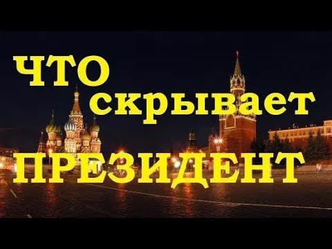 Главная тайна президента Тщательно скрытая история...часть 6 Павел Карелин