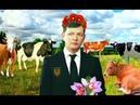 Ляшко полюбил корову. Прикольная деревенская песня. Сатирическая пародия. Веселый сельский хит.