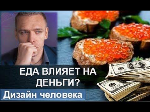 Еда влияет на Вашу Самореализацию и Деньги. Читает Викрам. ДЧ2.0