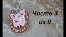 Символ 2019 года. Свинка из бисера На счастье . Часть 3 из 9. Бисероплетение. Мастер класс