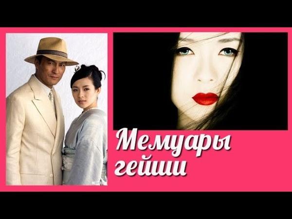 Мемуары гейши 💜 Memoirs of a Geisha клип к фильму