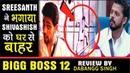 "BIGG BOSS 12"" Latest News Full Episode Review By Dabangg Singh 05 Nov 2018"