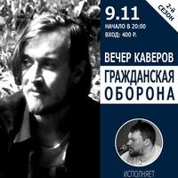 09.11 Вечер Каверов Гражданской Обороны (Летов)
