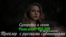 Супергёрл 4 сезон - Трейлер с русскими субтитрами Supergirl Season 4 Trailer