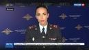 Новости на Россия 24 • Столичные полицейские вывели лжеэкстрасенсов на чистую воду