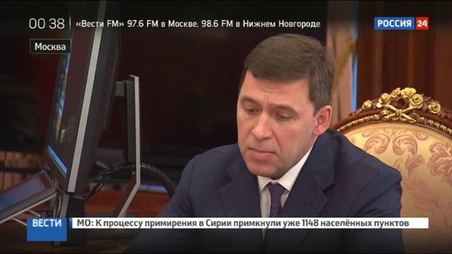 Новости на Россия 24 • Президент России выслушал доклад губернатора Свердловской области