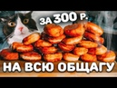 3 КИЛО ЖАРЕНЫХ пирожков С СЫРОМ по 15 рублей Общажный Повар!