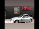 Подменное авто Кремень Кременки