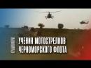 Мотострелки ЧФ провели учения под Симферополем