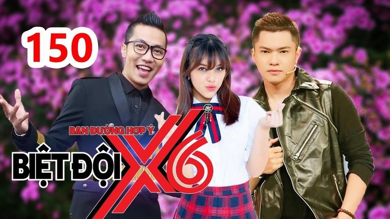 BIỆT ĐỘI X6 | BDX6 150 | Hoàng Rapper - Bảo Kun lầy lội chặt vịt - Cát Tường hú hồn vì Gina M P336
