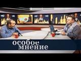 Особое мнение Виктор Шендерович 20.09.18