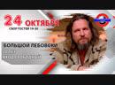 24 октября БОЛЬШОЙ ЛЕБОВСКИ 20 ЛЕТ