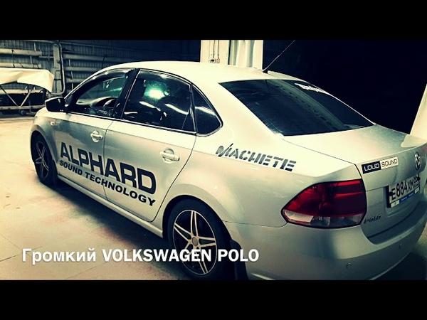 Громкий Volkswagen Polo на Apocalypse Sylvester Шумофф Югорск